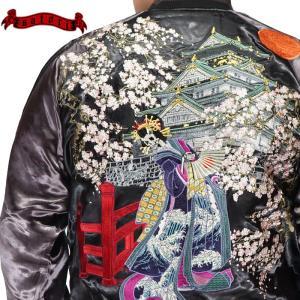 さとり satori 和柄 スカジャン メンズ リバーシブル 髑髏花魁 城 桜 総刺繍 GSJR-029|mayakasai