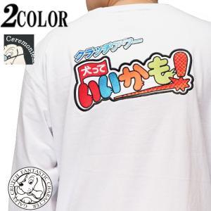 GALFY ガルフィー ロンT ロング Tシャツ 長袖 メンズ レディース 犬っていいかも 111011|mayakasai