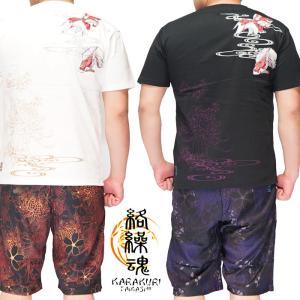 絡繰魂 カラクリダマシイ 和柄 上下セットアップ メンズ 金魚 刺繍 旅行 292055|mayakasai