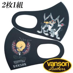 VANSON バンソン ルーニーテューンズコラボ トゥイーティー&バニー 2枚組 マスク メンズ 洗える 吸水速乾 抗菌防臭 UVカット LTV-2105|mayakasai