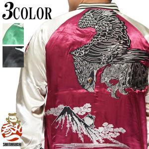 参丸一 サンマルイチ 和柄 スカジャン リバーシブル メンズ 大鷹と富士 総刺繍 SOU-50024|mayakasai