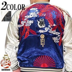 参丸一 サンマルイチ 和柄 スカジャン メンズ 鳳凰 総刺繍 SKJ-21020|mayakasai