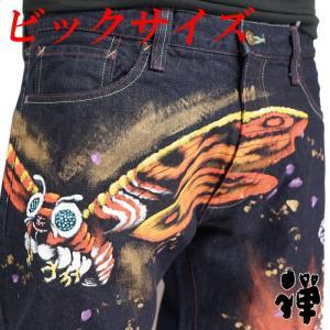 禅 [ZEN] 大きいサイズ 40インチ 和柄 ジーンズ デニム 日本製 ゴジラ モスラ コラボ 京雅 手描き ゼン メンズ KDP-003-06B|mayakasai