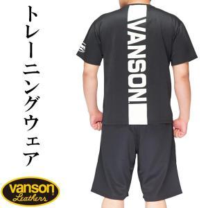 VANSON バンソン トレーニングウェア  上下セットアップ メンズ 吸汗速乾 抗菌防臭 UVカット NVSU-2101|mayakasai