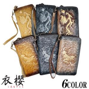 衣櫻 ころもざくら 和柄 レザー ロングウォレット 和柄 長財布 虎 龍 牛革 彫刻  SA-1404|mayakasai