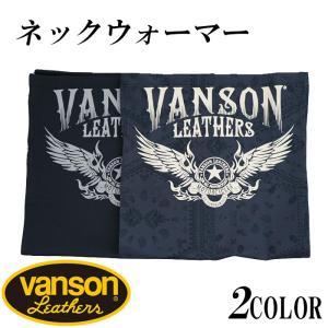 VANSON バンソン ネックウォーマー メンズ リフレクタープリント 4Way ドライ NVNW-2101【VANSON(バンソン)から新作ネックウォーマーが登場!!】|mayakasai
