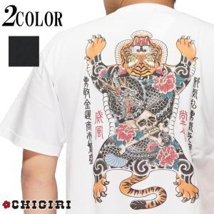 CHIGIRI ちぎり 和柄 Tシャツ 半袖 メンズ チベタンタイガーインクジェット CHS45-591|mayakasai