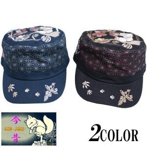 今昔 こんじゃく 狐 和柄 キャップ 総刺繍 ワークキャップ 帽子 参丸一 CAP KJ-29043|mayakasai