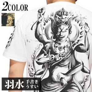 羽水 うすい 和柄 Tシャツ 手描き 愛染明王 半袖 ai21|mayakasai