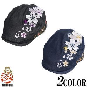 参丸一 サンマルイチ 和柄 ハンチング 帽子 総刺繍 メンズ 蛙 かえる SM-50074|mayakasai