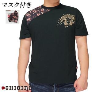 CHIGIRI ちぎり 和柄 Tシャツ 半袖 メンズ 桜柄 肩切替 胸ポケット付き フラットシーマ 鳥獣戯画 CHS46-681|mayakasai