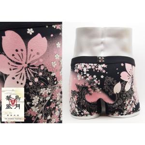 華鳥風月[かちょうふうげつ] 桜 和柄ボクサーパンツ/アンダーウェア/下着/353957|mayakasai