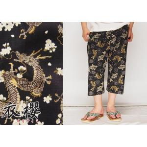衣櫻[ころもざくら] 鯉柄&龍柄&麒麟柄 ステテコ/和柄/日本製/SA-1145|mayakasai