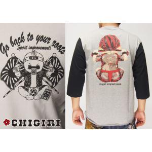 【小さいサイズのみ在庫あり】CHIGIRI[ちぎり] 原点回帰 7分袖 和柄Tシャツ/CHS32-594/送料無料|mayakasai