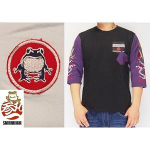 参丸一[サンマルイチ] 万歳蛙7 分 和柄Tシャツ/半袖/参丸一/ST-31018/送料無料|mayakasai