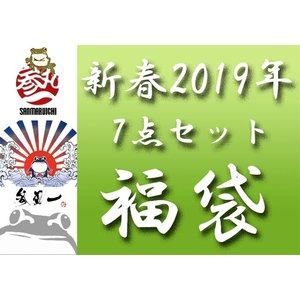 【予約販売】参丸一 7点セット 和柄 福袋/2019年/S2019b|mayakasai
