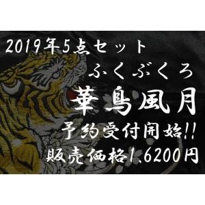 華鳥風月 5点セット 和柄 福袋/k2019|mayakasai