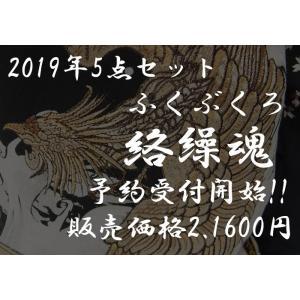 【予約販売】 絡繰魂 5点セット 和柄 福袋/ka2019|mayakasai