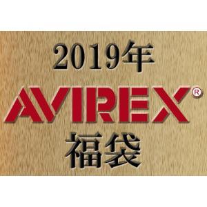 【予約販売】AVIREX[アヴィレックス] 5点セット 福袋/2019年/a2019|mayakasai