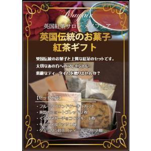 【英国伝統のお菓子&紅茶ギフト】パウンドケーキ、クッキー、キャラメルナッツ、ダージリンティーバッグが入ったギフト mayfair-net