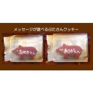 【ぶたさんクッキー(1枚入り)】メッセージ入り、ブタの紫いもクッキー|mayfair-net