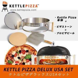 正規輸入品 KPDU-22 ケトルピザ デラックスUSAキット KettlePizza Deluxe USA|mayfair-online