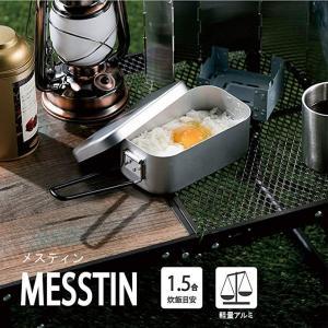 メスティン 1.5合 アウトドア 調理器具 炊く 蒸す 焼く 燻製 飯盒 maymaymall