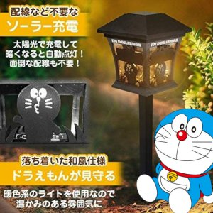 ソーラーライト 2本セット ドラえもん ガーデンライト 灯篭 防滴 LED 太陽光充電 明暗センサー...