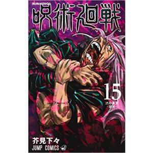呪術廻戦 15巻 コミック 漫画 15巻 単品 じゅじゅつかいせん|maymaymall