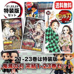 鬼滅の刃 全巻 コミック 1-23巻 特装版セット 完結 限定版|maymaymall