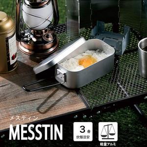 メスティン 3合 アウトドア 調理器具 炊く 蒸す 焼く 燻製 飯盒 武田コーポレーション maymaymall