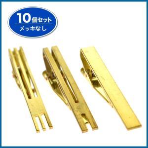 ネクタイピン パーツ 10個セット(真鍮/メッキなし) タイピン 自作 ハンドメイド アクセサリー 高級ブランド|mays-jewelry