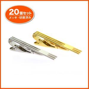 ネクタイピン パーツ 20個セット(真鍮/メッキ・研磨済み) タイピン 自作 ハンドメイド アクセサリー ゴールド シルバー 高級ブランド|mays-jewelry