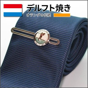クールビズ 贈り物 ギフト デルフト焼き タイピン ネクタイセット(5071)|mays-jewelry