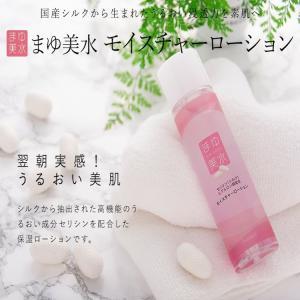 化粧水 まゆ美水 モイスチャーローション 160ml シルク配合 保湿ローション|mayubisui