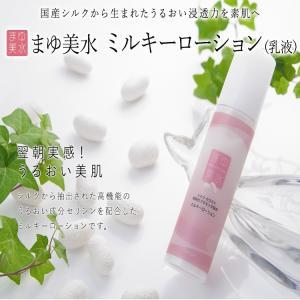 乳液 まゆ美水 ミルキーローション 120g シルク 植物性プラセンタ セラミド配合|mayubisui