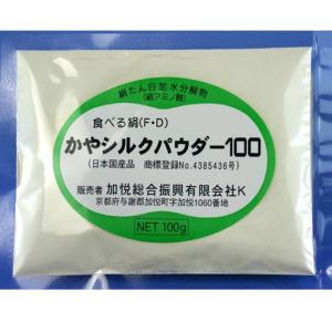 シルクパウダー100%シルク微細粉末。 必須アミノ酸ペプチド...