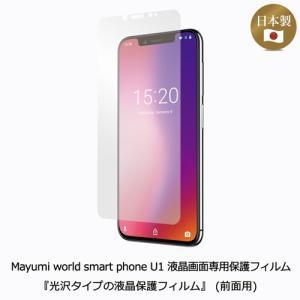 Mayumi world smart phone U1 液晶画面専用保護フィルム  『光沢タイプの液晶保護フィルム』 (前面用) mayumi