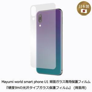 Mayumi world smart phone U1 背面ガラス専用保護フィルム  『硬度9Hの光沢タイプガラス保護フィルム』 (背面用) mayumi