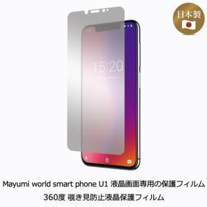 Mayumi world smart phone U1 液晶画面専用の保護フィルム 『360度 覗き見防止液晶保護フィルム』 mayumi