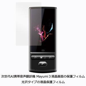 Mayumi公式 次世代AI携帯音声翻訳機 Mayumi3液晶画面の保護フィルム『光沢タイプの液晶保護フィルム』 mayumi
