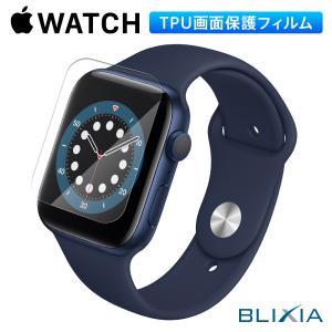 BLIXIA公式 【BLIXIA】 Apple Watch 保護フィルム 画面専用 破損防止 衝撃吸収 保護シート スマートウォッチ 38 40 42 44 mayumi