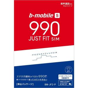 日本通信 SIM「ドコモ/ソフトバンクより選択」b-mobile S BM-JF2-P 990ジャス...