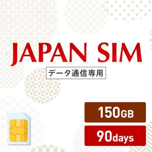 150GB 90日間有効 データ通信専用 Mayumi Japan SIM 90日間LTE(150G...