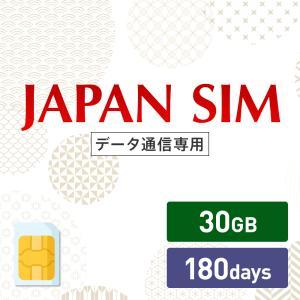 30GB 180日間有効 データ通信専用 Mayumi Japan SIM 180日間LTE(30G...