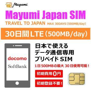・データ通信専用プリペイドSIM!1日500MBの最大30日使用可能!初期費用0円、初期登録不要、設...