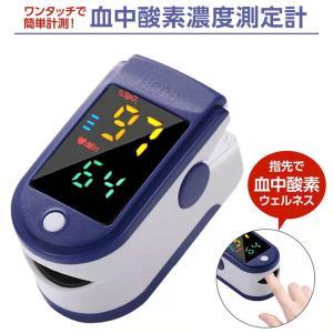 【即納】 血中酸素濃度計 酸素飽和度計   脈拍計 心拍計 指先  ワンタッチ操作 8秒測定 高精度 健康管理 ストラップ付の画像