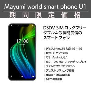 SIMロックフリースマホ 公式 Mayumi U1 DSDV デュアルSIMデュアルVoLTE対応 ...
