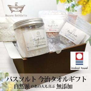 【お風呂をパワースポットに!】  マユナバスソルトは、最高級で浄化力の高い岩塩をお風呂用のバスソルト...