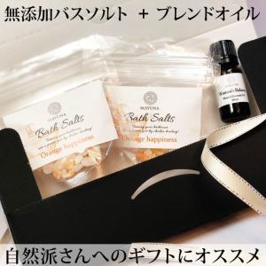 お風呂をパワースポットに  無添加・無着色、日本で丁寧に手選別された岩塩バスソルトは自然派の方へのプ...